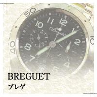 BREGUET(ブレゲ)の時計修理