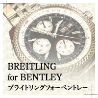 BREITLING for BENTLEY(ブライトリング フォー ベントレー)の時計修理
