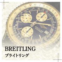 BREITLING(ブライトリング)の時計修理