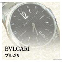 BVLGARI(ブルガリ)の時計修理