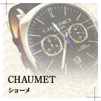 CHAUMET(ショーメ)の時計修理