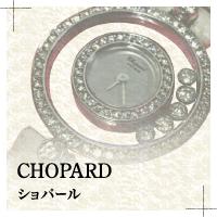 CHOPARD(ショパール)の時計修理