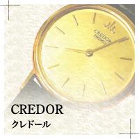 CREDOR(クレドール)の時計修理