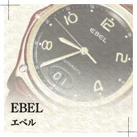 EBEL(エベル)の時計修理