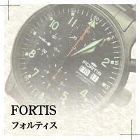 FORTIS(フォルティス)の時計修理