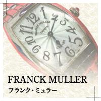 FRANCK MULLER(フランク・ミュラー)の時計修理