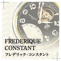 FREDERIQUE CONSTANT(フレデリック・コンスタント)の時計修理