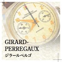 GIRARD-PERREGAUX(ジラール・ペルゴ)の時計修理
