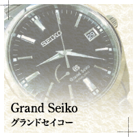 Grand Seiko(グランドセイコー)の時計修理