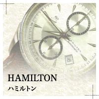 HAMILTON(ハミルトン)の時計修理