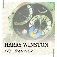 HARRY WINSTON(ハリー・ウィンストン)の時計修理