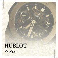HUBLOT(ウブロ)の時計修理