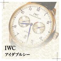IWC(アイ・ダブリュー・シー)の時計修理