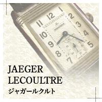 JAEGER-LECOULTRE(ジャガー・ルクルト)の時計修理
