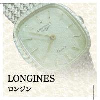 LONGINES(ロンジン)の時計修理