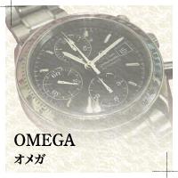 OMEGA(オメガ)の時計修理