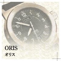 ORIS(オリス)の時計修理