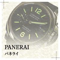 PANERAI(パネライ)の時計修理