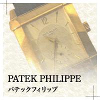PATEK PHILIPPE(パテック フィリップ)の時計修理