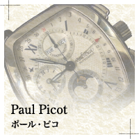 PAUL PICOT(ポール ピコ)の時計修理