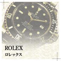 ROLEX(ロレックス)の時計修理