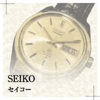 SEIKO(セイコー)の時計修理