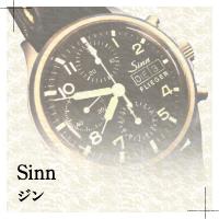 SINN(ジン)の時計修理