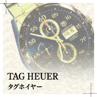 TAG HEUER(タグ・ホイヤー)の時計修理