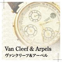 Van Cleef & Arpels(ヴァンクリーフ&アーペル)の時計修理