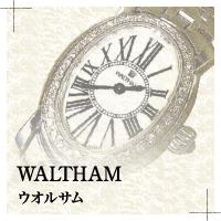 WALTHAM(ウオルサム)の時計修理