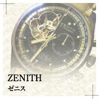 ZENITH(ゼニス)の時計修理